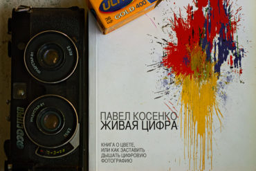 "Павел Косенко, ""Живая цифра"""