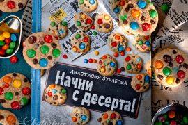 """""""Начни с десерта!"""" Анастасии Зурабовой, обзор книги"""