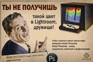 Lightroom для обработки фотографий