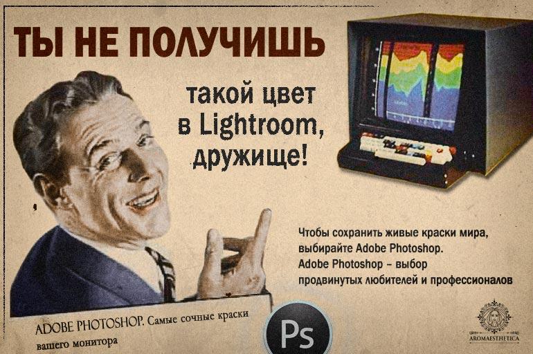 Почему не надо использовать Lightroom для обработки фотографий