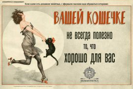 опасны ли эфирные масла для кошек